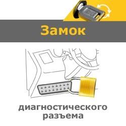 Замок диагностического разъема Construct на SKODA Octavia