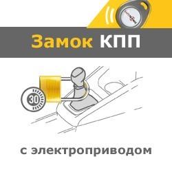 Замок КПП с электроприводом Construct на SKODA Superb