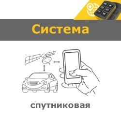 Спутниковая система SPETROTEC i-Watcher Cellular Alarm