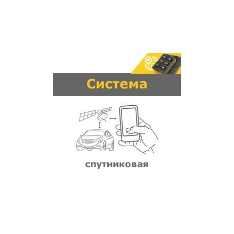 Спутниковая система SPETROTEC i-Watcher Guard