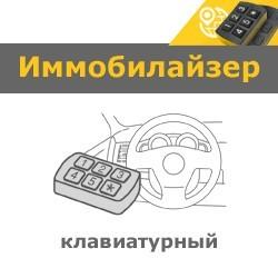 Иммобилайзер кодовый клавиатурный SPETROTEC SA11