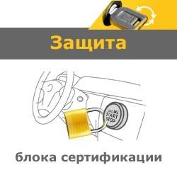 Защита блока сертификации Construct на LEXUS GS