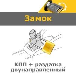 Двунаправленный замок КПП + раздатка Construct на LEXUS GX